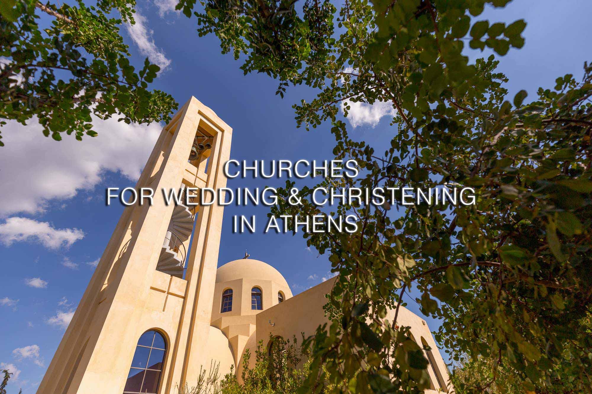 Φωτογράφος Γάμου Εκκλησίες για Γάμου